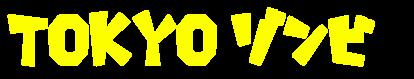 TOKYOゾンビ